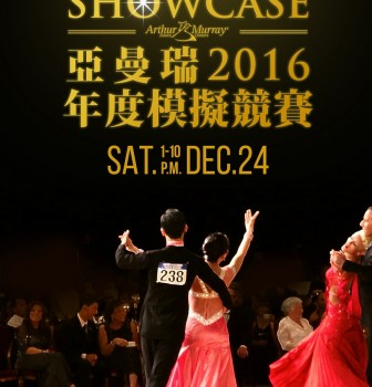 【聖誕新年舞會】